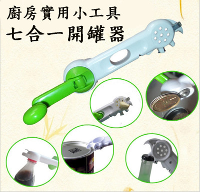 【JAR嚴選】厨房小工具 七合一開瓶器創意開瓶器 (2.8折)