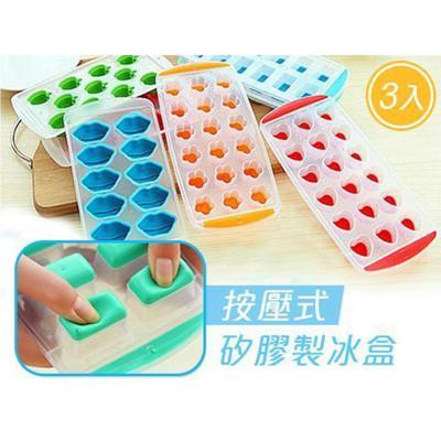 【JAR嚴選】按壓式矽膠製冰盒 (1.5折)