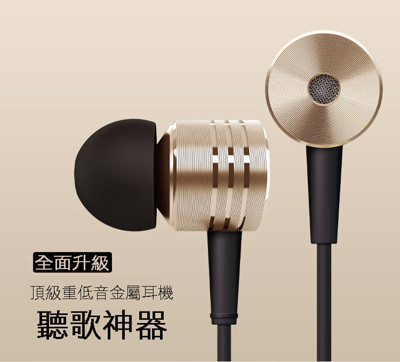 【JAR嚴選】繽紛色彩頂級重低音金屬耳機 (2.4折)