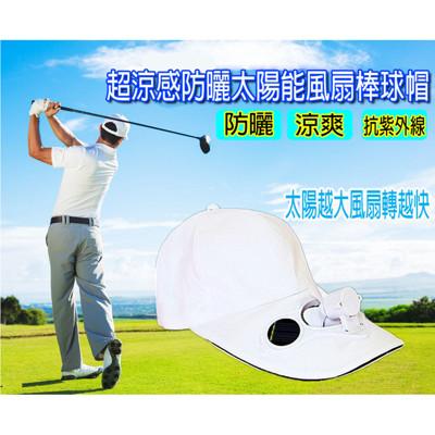[JAR嚴選] 超涼感防曬太陽能風扇棒球帽 (3.3折)