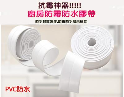 【JAR嚴選】廚房浴室牆角防水防霉膠帶(大款) (2折)