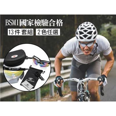 jar嚴選robesbon萬能運動太陽眼鏡13件套組 (3.2折)