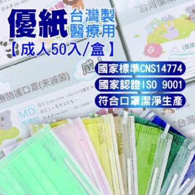 台灣優紙雙鋼印醫療口罩-成人50入/盒 (5.8折)
