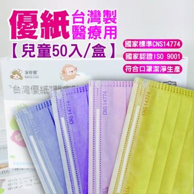 台灣優紙雙鋼印醫療口罩-兒童50入/盒 (5.8折)