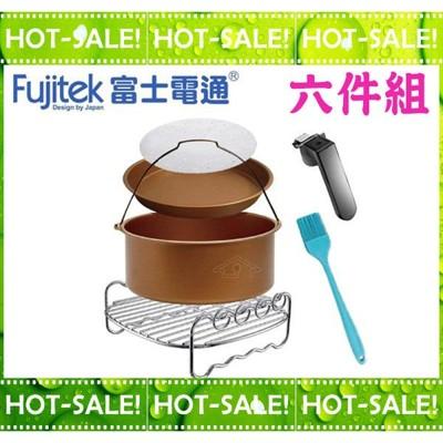 《配件組+贈纖維布》Fujitek FTD-A31 富士電通 3.2L 智慧型氣炸鍋 專用配件組 (7折)
