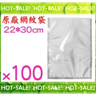 《22x30cm*100入》ARTISAN VB2230 網紋式真空袋 真空包裝袋 VS2140適用 (6.9折)