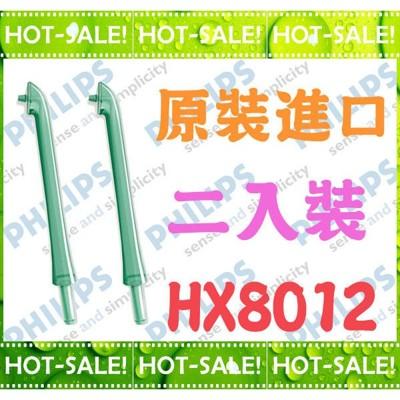 全新裸裝噴頭出清價philips hx8012 飛利浦 空氣牙線機噴嘴 (二入 /hx8211) (3.3折)