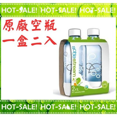 原廠配件sodastream jet / genesis 氣泡水機 寶特瓶 空瓶 (一組二入) (6折)
