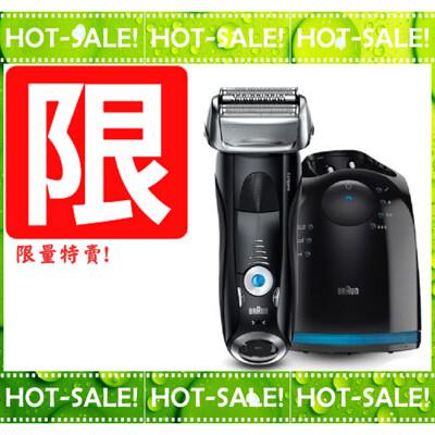 《限量特賣!!》Braun 7880cc 德國百靈 7系列智能極淨 電鬍刀 (恆隆行公司貨保固二年) (6.4折)