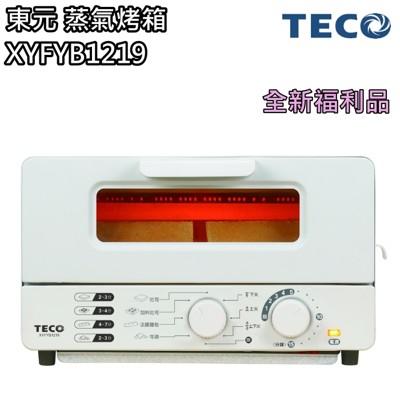 (福利品)【東元】10公升雙旋鈕蒸氣烤箱XYFYB1219 / 烤吐司神器 (6.3折)