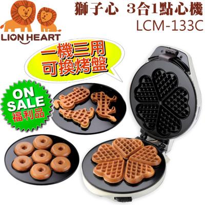 【福利品】Lion Heart 獅子心(可換盤)3合1點心機 LCM-133C/甜甜圈/鬆餅/雞蛋糕 (3.8折)