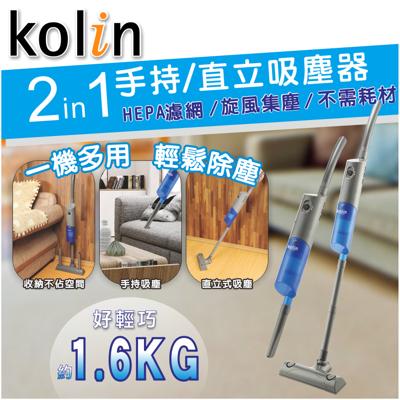 Kolin 歌林 直立手持兩用吸塵器(有線) KTC-LNV319 (6.5折)