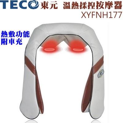 TECO 東元 3D溫熱揉捏按摩器 XYFNH177 (4.5折)