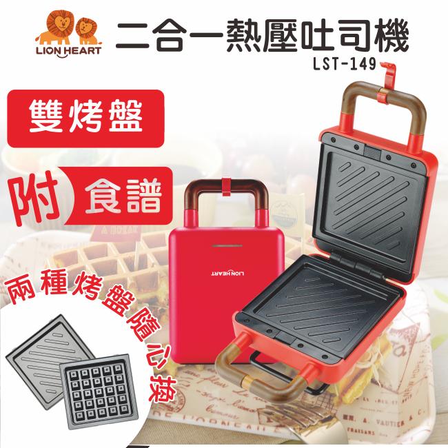 獅子心日式二合一熱壓吐司點心機 / lst-149 / 三明治 / 鬆餅 / 可換盤 / 附食譜