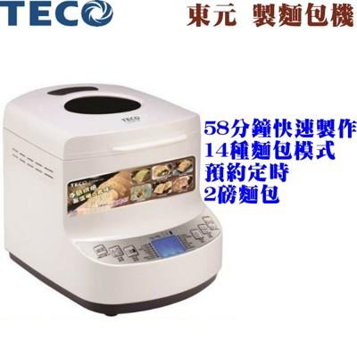 TECO 東元 製麵包機 (3.8折)