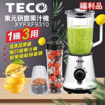 【福利品】TECO 東元 多功能研磨隨行杯果汁機 XYFXF9310 (5.2折)