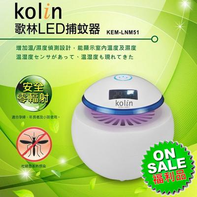 【福利品】Kolin 歌林 LED捕蚊器/滅蚊 KEM-LNM51 (3折)