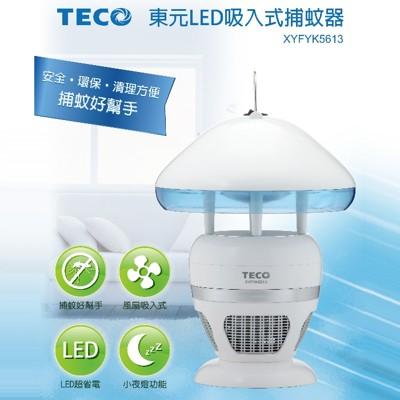 TECO 東元 LED吸入式捕蚊燈XYFYK5613 (5折)