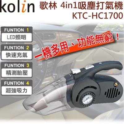 Kolin 歌林 4in1吸塵打氣機 KTC-HC1700 (5折)