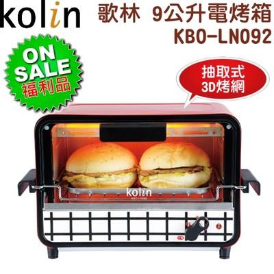 【福利品】Kolin 歌林 9公升抽取式3D烤網電烤箱 KBO-LN092 (5折)