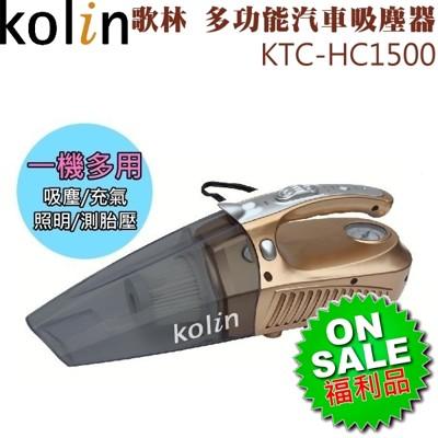 【福利品】Kolin 歌林 多功能汽車吸塵器 KTC-HC1500 (4.4折)