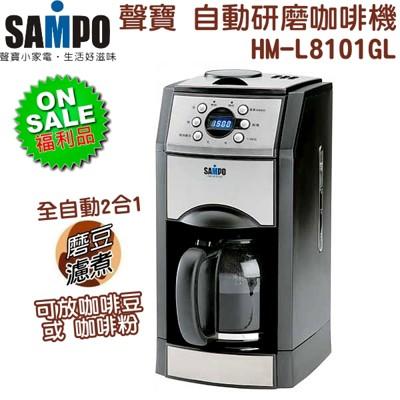 【福利品】SAMPO 聲寶 自動研磨咖啡機 HM-L8101GL/10杯份(1500cc)/美式咖啡 (6折)