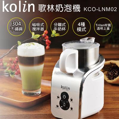 Kolin 歌林 電動奶泡機 KCO-LNM02 (6.6折)