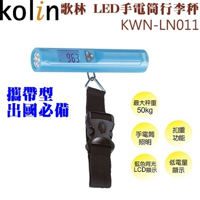 Kolin 歌林 LED手電筒行李秤 KWN-LN011 (4.7折)