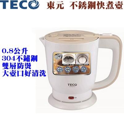 TECO 東元 防傾倒304不銹鋼快煮壺 XYFKE7131 (3.5折)