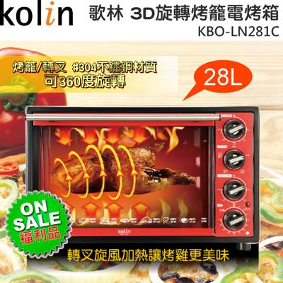 【福利品】Kolin 歌林 28公升3D旋轉烤籠電烤箱/360°旋轉 KBO-LN281C (5折)