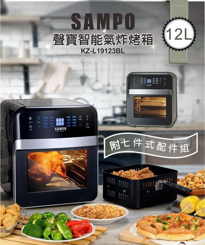 聲寶12公升大容量智能氣炸烤箱 / 定時定溫 / 16菜單模式 / 7配件