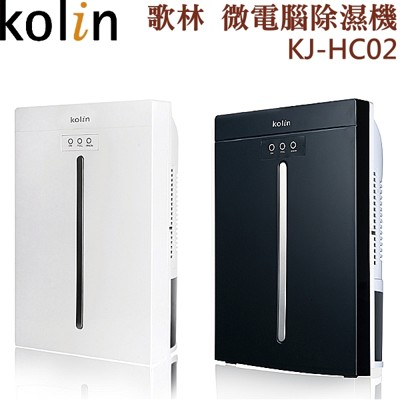 Kolin 歌林 微電腦電子除濕機 KJ-HC02 (2017年新版) (6.6折)