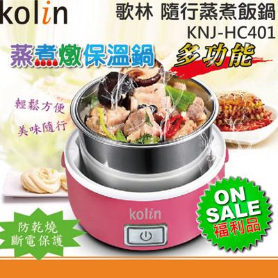 【福利品】Kolin 歌林 隨行蒸煮飯鍋 KNJ-HC401 (2.5折)