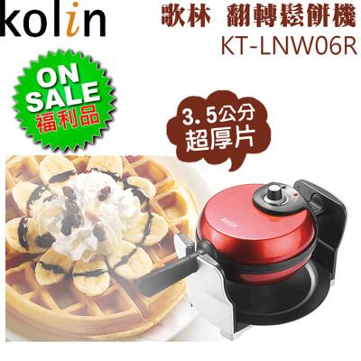 【福利品】Kolin 歌林 超厚片翻轉鬆餅機 KT-LNW06R (3.8折)