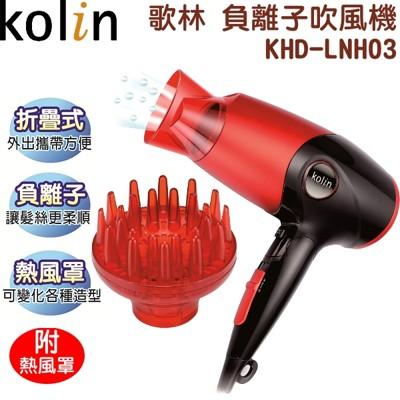 Kolin 歌林 負離子吹風機(附熱風罩) KHD-LNH03 (4.4折)