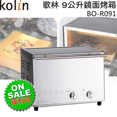 【福利品】Kolin 歌林 (9公升)時尚鏡面烤箱 BO-R091 (5折)