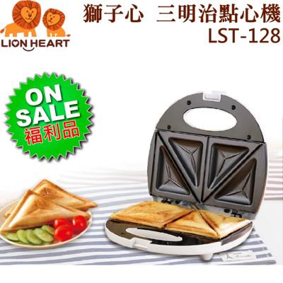 【福利品】Lion Heart 獅子心 三明治點心機 LST-128 (2.5折)