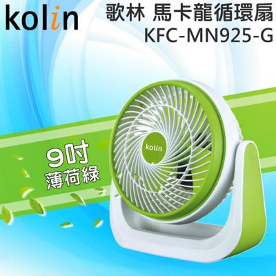Kolin 歌林 馬卡龍9吋循環扇(薄荷綠) KFC-MN925-G (3.8折)