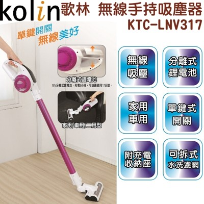 Kolin 歌林 無線手持吸塵器 KTC-LNV317 (5折)