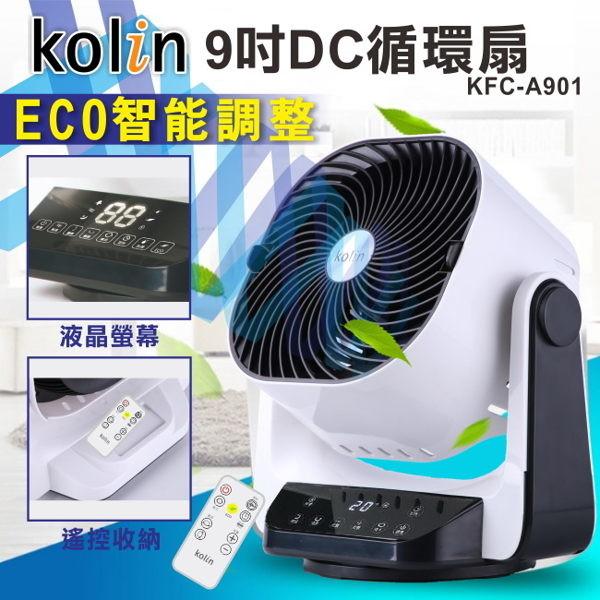 (福利品)歌林3d擺頭搖控eco智能調溫dc9吋循環扇 / kfc-a901