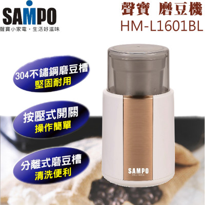 SAMPO 聲寶 (分離式)電動磨豆機 HM-L1601BL (4折)
