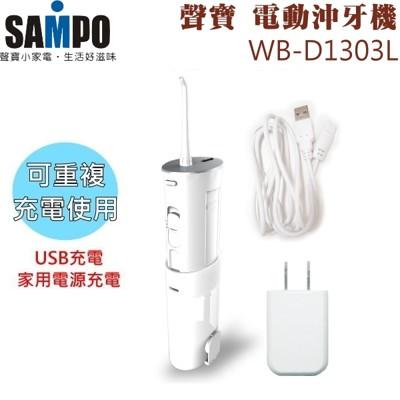 SAMPO 聲寶 國際電壓/充電式電動沖牙機 (4.8折)