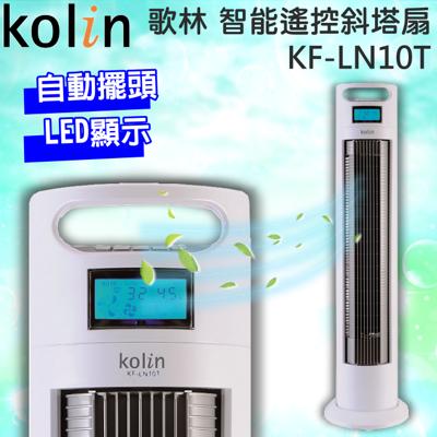 Kolin歌林 智能遙控斜塔扇 KF-LN10T (6.2折)