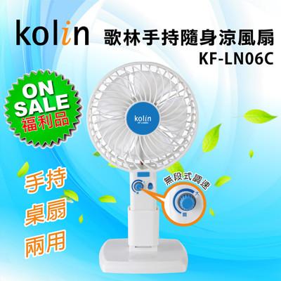【福利品】Kolin 歌林 手持隨身涼風扇 KF-LN06C (3.5折)