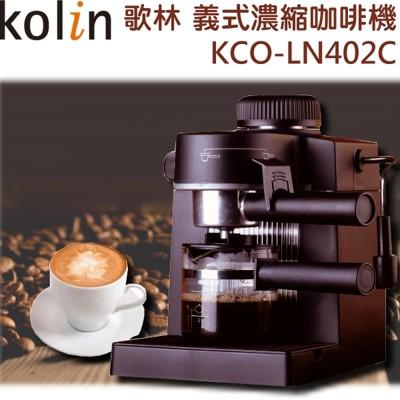 Kolin 歌林 義式濃縮咖啡機 KCO-LN402C (5折)