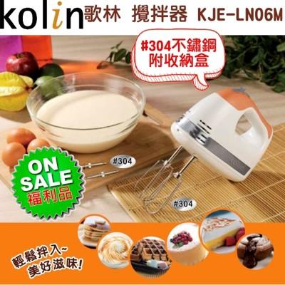【福利品】Kolin 歌林 #304不鏽鋼5段式打蛋機/攪拌機 KJE-LN06M (附底部收納盒) (4.5折)
