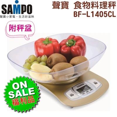 【福利品】SAMPO 聲寶電子式食物料理秤(附秤盆) BF-L1405CL (3.9折)