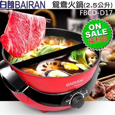 【福利品】白朗BAIRAN 鴛鴦電火鍋(2.5公升) FBCD-D17 (5.6折)