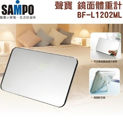 SAMPO 聲寶 鏡面體重計 BF-L1202ML (5折)