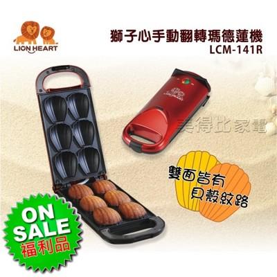 【福利品】Lion Heart 獅子心 手動翻轉瑪德蓮機 LCM-141R (4折)